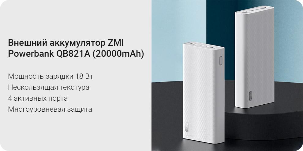 Внешний аккумулятор ZMI Powerbank QB821A (20000mAh)